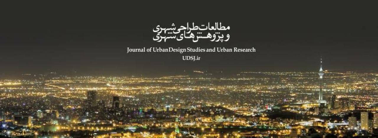 فصلنامه علمی تخصصی مطالعات طراحی شهری و پژوهشهای شهری